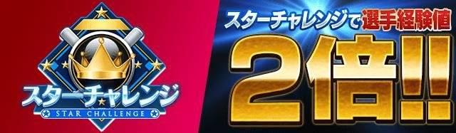 劇的采配!プロ野球リバーサル: お知らせ - スターチャレンジで選手獲得経験値2倍! image 1