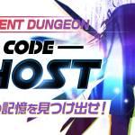 ※追記 3/17【 復刻イベントダンジョン「Code:Ghost」開催】