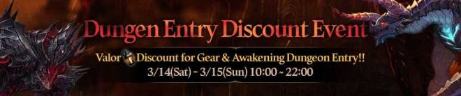 HEIR OF LIGHT: Event - [Event] Dungeon Entry Discount Event (3/14 ~ 3/15 CDT) image 1
