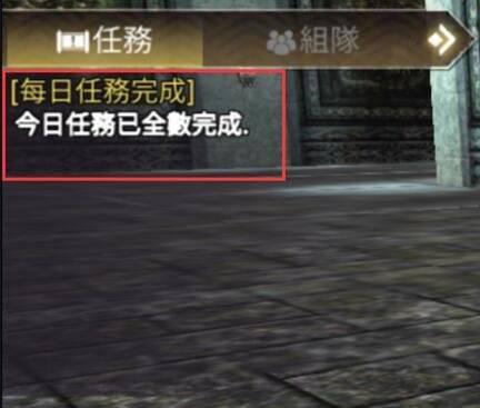十二之天M: 遊戲指南 - 等級提升&每日任務 image 6