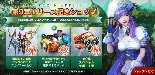Hundred Soul (JPN): Notice - 【お知らせ】『第9章リリース記念イベント』の紹介 image 2