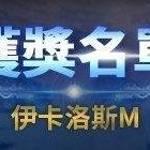 3.14情人節獲獎名單!