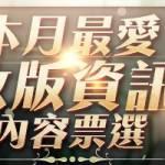 MOOT獨家活動-3/19改版關注活動