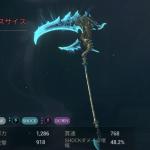 【お知らせ】新規装備の追加