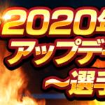 劇プロ2020シーズン主要アップデートまとめ