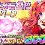 ※更新【ロスメモ2倍キャンペーン】