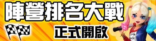 勁舞團M: 活動公告 - 陣營排名大戰爭第三週戰況公告 image 1