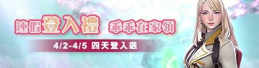 Hundred Soul (TWN): 活動 - 連假不亂跑   登入天天送(4/2-4/5) image 1