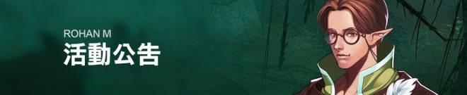 洛汗M: 活動 - 0401 組合石合成機率提升克倫消耗減半活動(活動結束) image 1