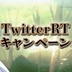 お友達と一緒に遊ぼう!TwitterRTキャンペーン