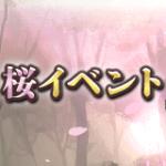 桜の花収集イベント
