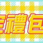 04/07(二) 商城限時販售禮包開賣囉 !