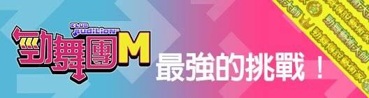 勁舞團M: 活動公告 - 活動 ! 最強的挑戰 ! image 1