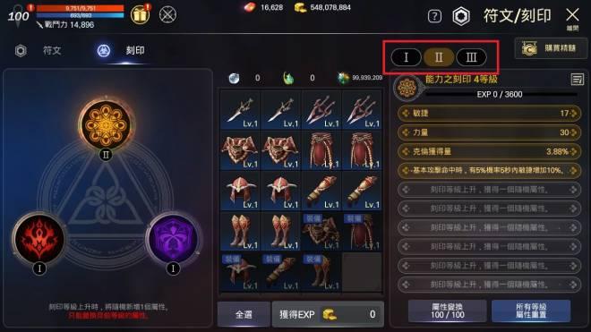 洛汗M: 系統介紹 - 符文 & 刻印 image 64