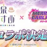 【『温泉むすめ』×『メリーガーランド』のコラボイベント開催が決定!】