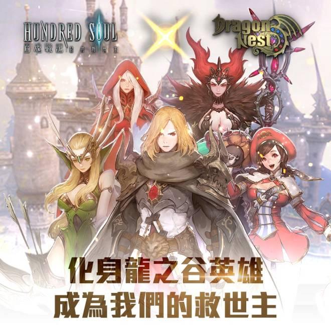 Hundred Soul (TWN): 活動 - 龍之谷英雄時裝登場! image 7