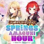 【コラボイベントダンジョン「SPRiNGS AMAGUNI HOUR」開催】※4/23更新