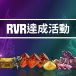 4/29 RVR限時達成活動