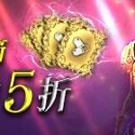 4/30商城精選購買