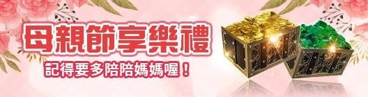 Hundred Soul (TWN): 活動 - 5/10(日)母親節登入送! image 1