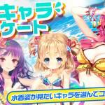 リガラ水着キャラクターアンケート開催!