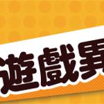 05/11(一) 活動異常補償公告