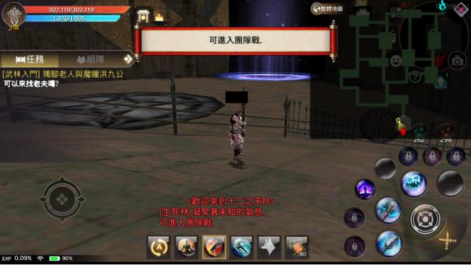 十二之天M: 遊戲指南 - 團隊戰 - 生死玦/滅世秘域(7/14更新) image 22