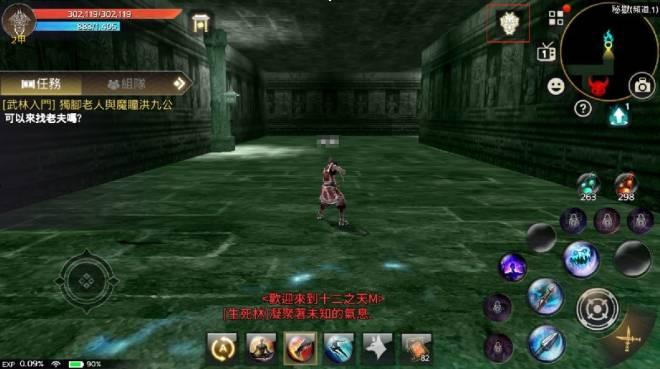 十二之天M: 遊戲指南 - 團隊戰 - 生死玦/滅世秘域(7/14更新) image 12