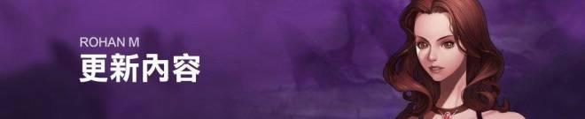 洛汗M: 公告 - 0520 神話裝備 image 1