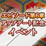 【5/22 16:20 更新】エピソード第6章アップデート記念イベント