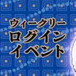 【5月25日】ウィークリーログインイベント