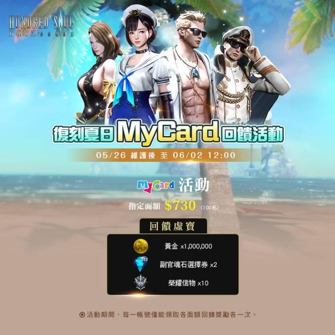 Hundred Soul (TWN): 活動 - 復刻夏日! MyCard 專屬回饋登場! image 1