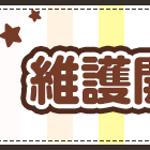 05/27(三) 維護開機公告