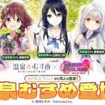 【温泉むすめコラボイベント第2弾の5キャラクターを紹介】