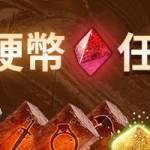 6/4 Boss硬幣任務活動