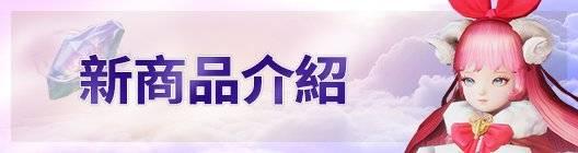 伊卡洛斯M - Icarus M: 商品介紹 - 2020/06/11新商品上架! image 1
