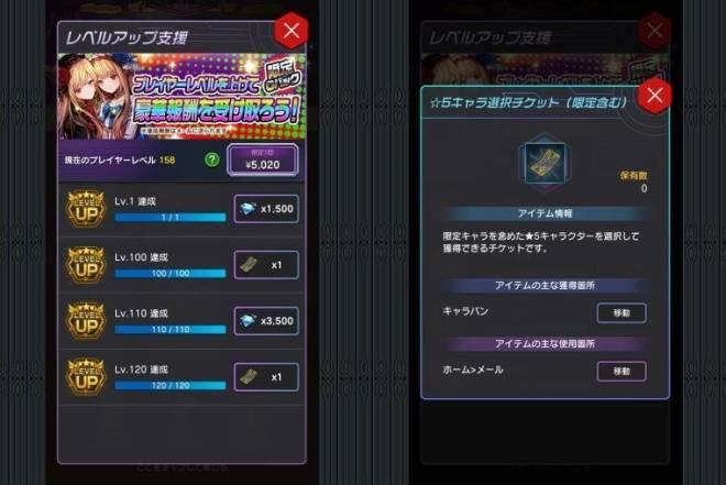 メリーガーランド 放置美少女RPG: アップデート - 【6/10 UPDATE内容】 image 21