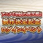 アニメ『半妖の夜叉姫』制作決定記念ログインイベント