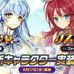 ※ 更新6/24 幻想エリアの新キャラクター2人が登場!