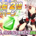 【碧陽石2倍キャンペーン開催】※6/24更新