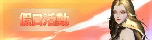 伊卡洛斯M - Icarus M: 活動 - 2020/6/25周末活動&端午節活動! image 1