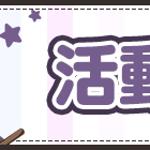 06/24(三) 改版加碼活動公告