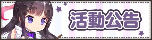高校之神: 活動公告 - 06/24(三) 改版加碼活動公告 image 12