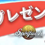 【ゲームガイド】ログインプレゼント