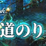 【イベント】冒険者の道のり