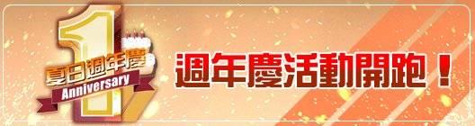 Hundred Soul (TWN): 活動 - 一週年慶典!夏日週年慶起跑! image 1