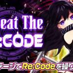 【Re:codeイベント開催!】※更新18:55