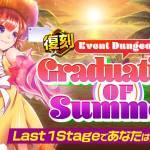 【イベントダンジョン「Graduation of summer」開催】