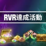 7/9 RVR限時達成活動