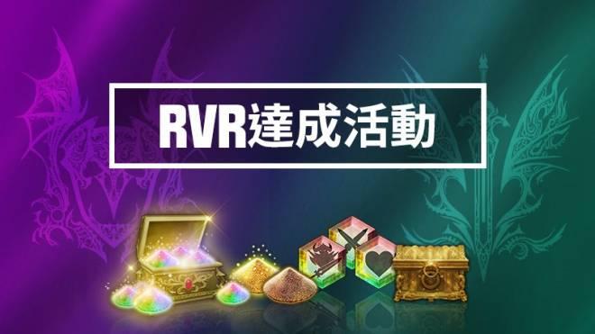 TALION 血裔征戰: 最新活動快訊 - 7/9 RVR限時達成活動 image 1